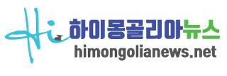 하이몽골리아뉴스